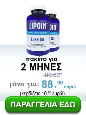 2 φιάλες χαπιών αδυνατίσματος και τήξης υπέρβαροι - Lipoin διάρκεια δύο μήνες + την αναφερώμενη προώθησης των τιμών τους - 88,90 ευρώ.